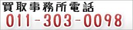 買取事務所電話011-33-0098