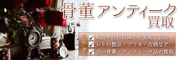 札幌で骨董アンティーク品の買取