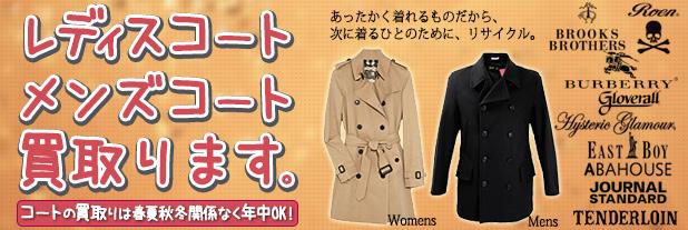 札幌でメンズコート、レディスコート買取リサイクル