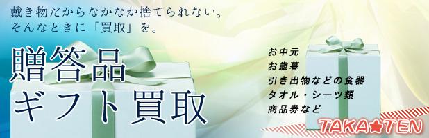札幌でギフト品・贈答品買取