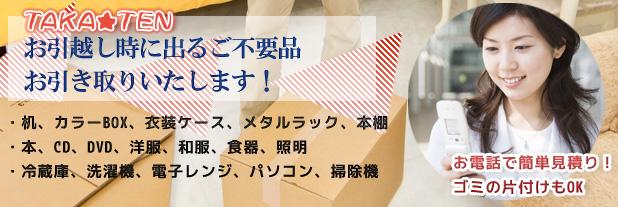 札幌で毛皮製品買取
