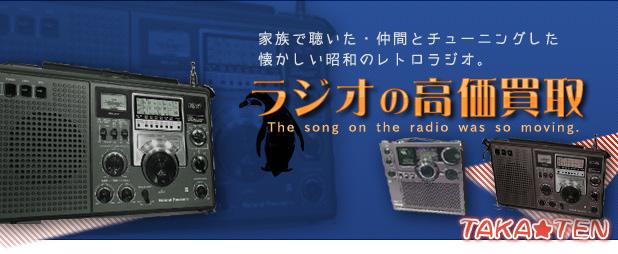札幌ラジオ買取