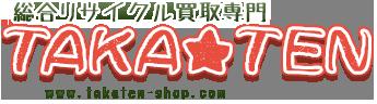 札幌総合リサイクルショップ買取専門店TAKATEN