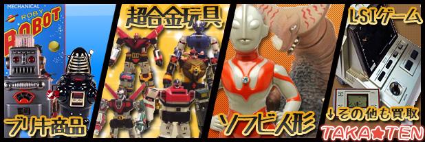 昭和レトロなブリキのロボット、ソフビ人形、超合金おもちゃLSIゲーム買取リサイクル