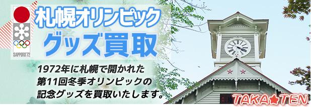 札幌オリンピックグッズ買取