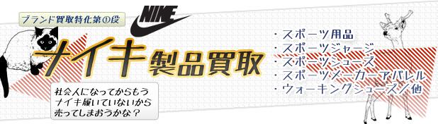 札幌ナイキ(Nike)製品買取