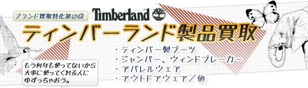 札幌ティンバーランド(Timberland)製品買取