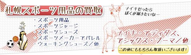 札幌スポーツ用品の買取