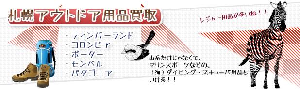 札幌アウトドア用品買取
