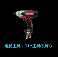 電動工具・DIY工具の買取