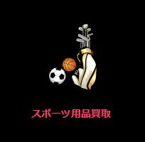 スポーツ用品買取