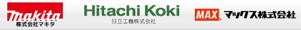 マキタ(makita)日立工機・MAXなどリサイクルブランド