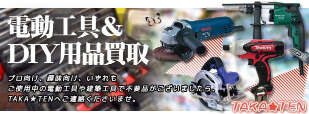 札幌電動工具・DIY用品買取