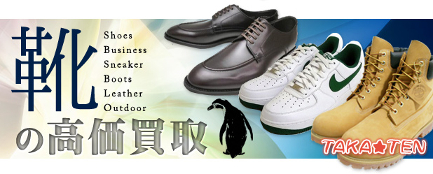 札幌 靴の専門買取
