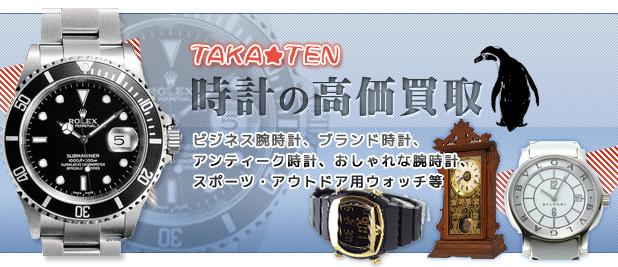 札幌時計の高価買取