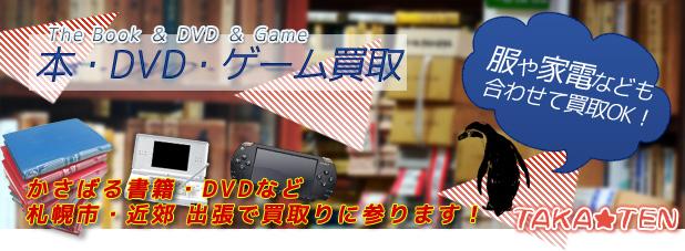 札幌で本・DVD・ゲーム買取