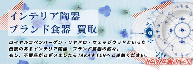 札幌でインテリア食器・ブランド陶器買取