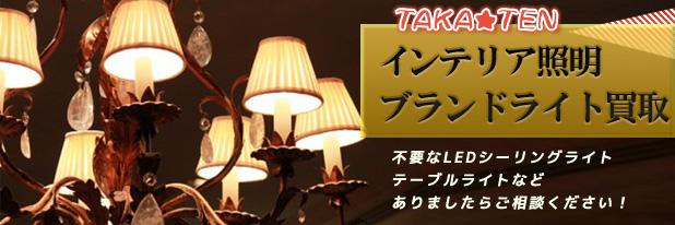 札幌でインテリア器具・照明買取り