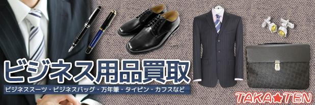 札幌でビジネス用品 買取