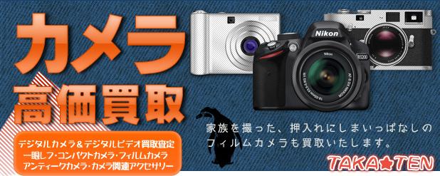 札幌でデジタルカメラ・ビデオ買取