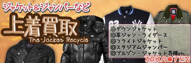メンズ・レディスのジャケット&ジャンパー買取リサイクル