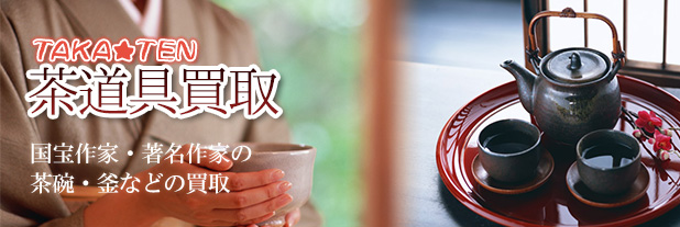 札幌で茶道具買取