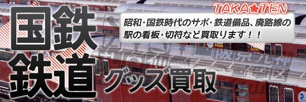 国鉄・鉄道グッズ買取