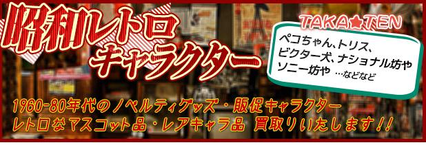 昭和・キャラクターマスコット買取
