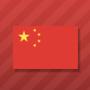 中国切手の買取<