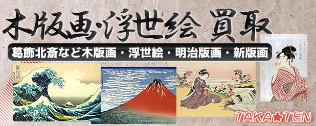 札幌で木版画・浮世絵買取
