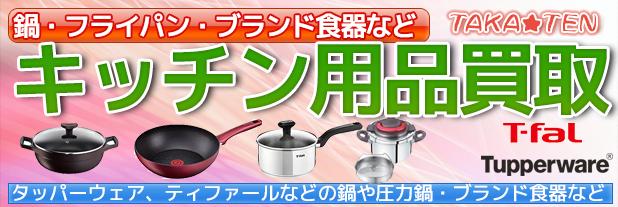 鍋・フライパンなどキッチン用品買取