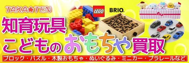 札幌で知育玩具・こどものおもちゃ買取
