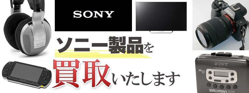 札幌SONY(ソニー)製品買取