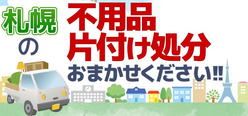 札幌の不用品回収・片付け・買取