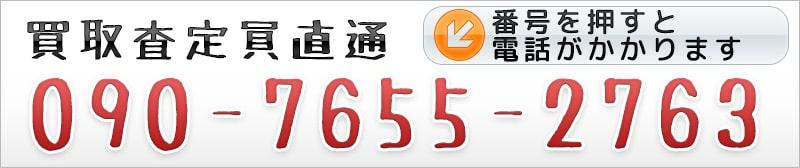 買取査定員直通の番号09076552763